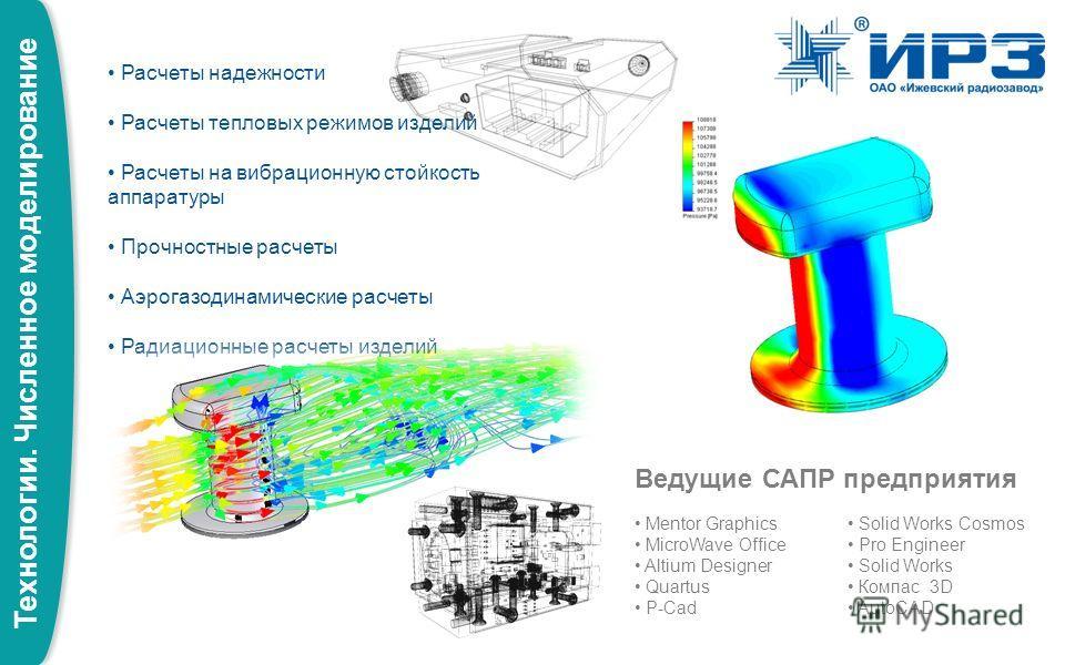 Технологии. Численное моделирование Расчеты надежности Расчеты тепловых режимов изделий Расчеты на вибрационную стойкость аппаратуры Прочностные расчеты Аэрогазодинамические расчеты Радиационные расчеты изделий Ведущие САПР предприятия Mentor Graphic