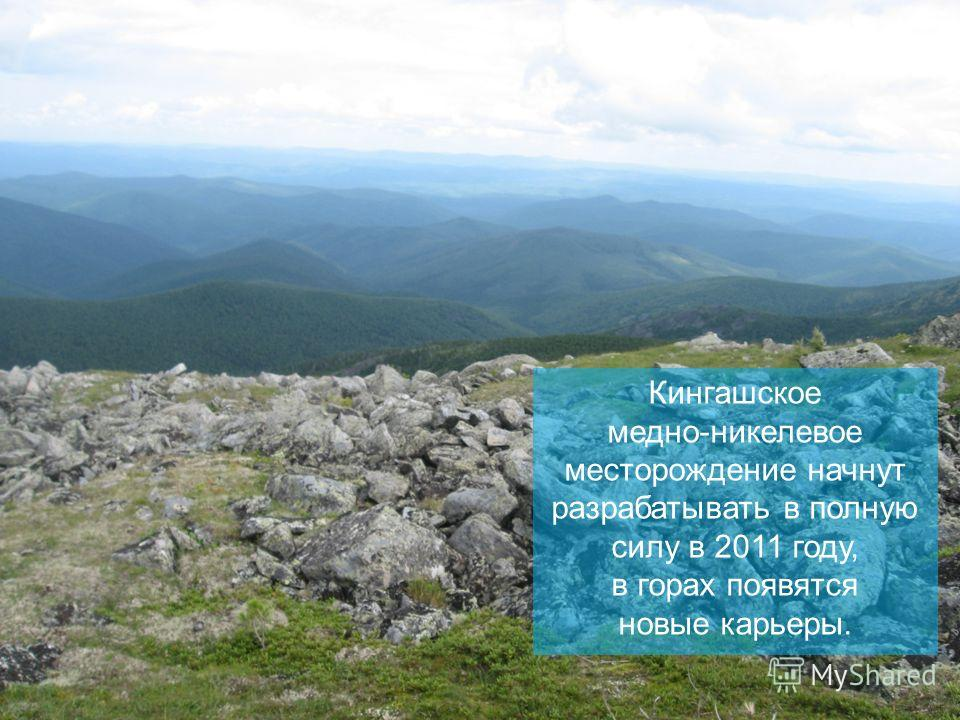 Кингашское медно-никелевое месторождение начнут разрабатывать в полную силу в 2011 году, в горах появятся новые карьеры.
