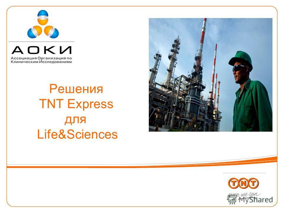 Решения TNT Express для Life&Sciences