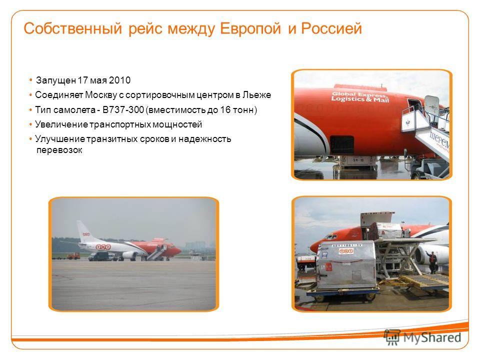 Собственный рейс между Европой и Россией Запущен 17 мая 2010 Соединяет Москву с сортировочным центром в Льеже Тип самолета - B737-300 (вместимость до 16 тонн) Увеличение транспортных мощностей Улучшение транзитных сроков и надежность перевозок