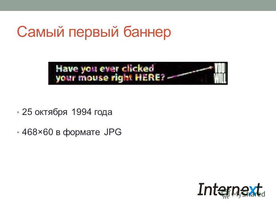 Самый первый баннер 25 октября 1994 года 468×60 в формате JPG