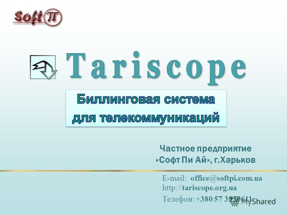 Частное предприятие «Софт Пи Ай», г.Харьков E-mail: office@softpi.com.ua http://tariscope.org.ua Телефон: +380 57 3930611