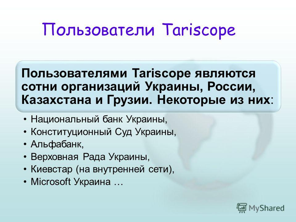 Пользователи Tariscope Пользователями Tariscope являются сотни организаций Украины, России, Казахстана и Грузии. Некоторые из них: Национальный банк Украины, Конституционный Суд Украины, Альфабанк, Верховная Рада Украины, Киевстар (на внутренней сети