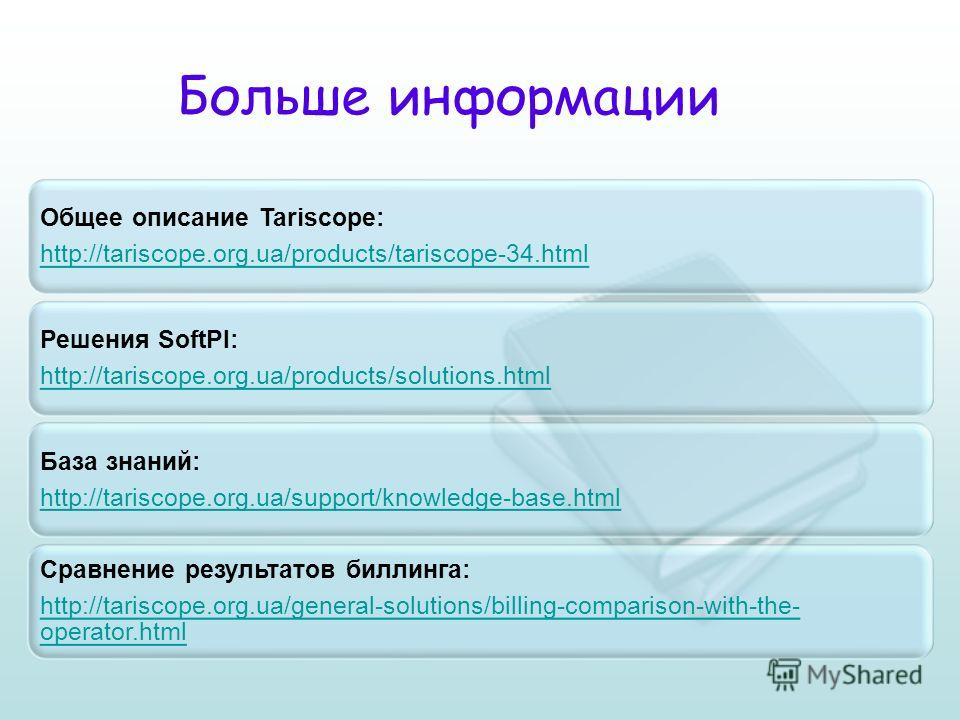 Общее описание Tariscope: http://tariscope.org.ua/products/tariscope-34.html Решения SoftPI: http://tariscope.org.ua/products/solutions.html База знаний: http://tariscope.org.ua/support/knowledge-base.html Сравнение результатов биллинга: http://taris