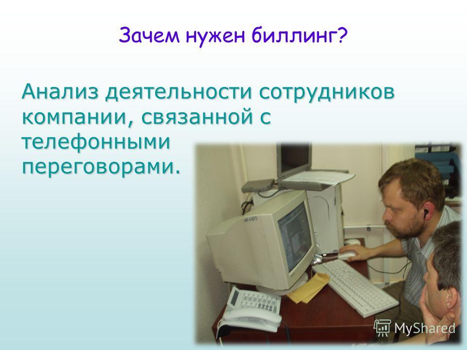Зачем нужен биллинг? Анализ деятельности сотрудников компании, связанной с телефонными переговорами.