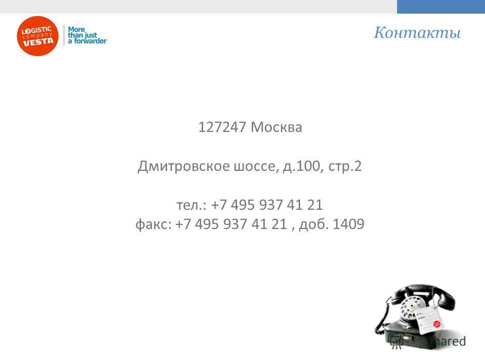 Контакты 127247 Москва Дмитровское шоссе, д.100, стр.2 тел.: +7 495 937 41 21 факс: +7 495 937 41 21, доб. 1409