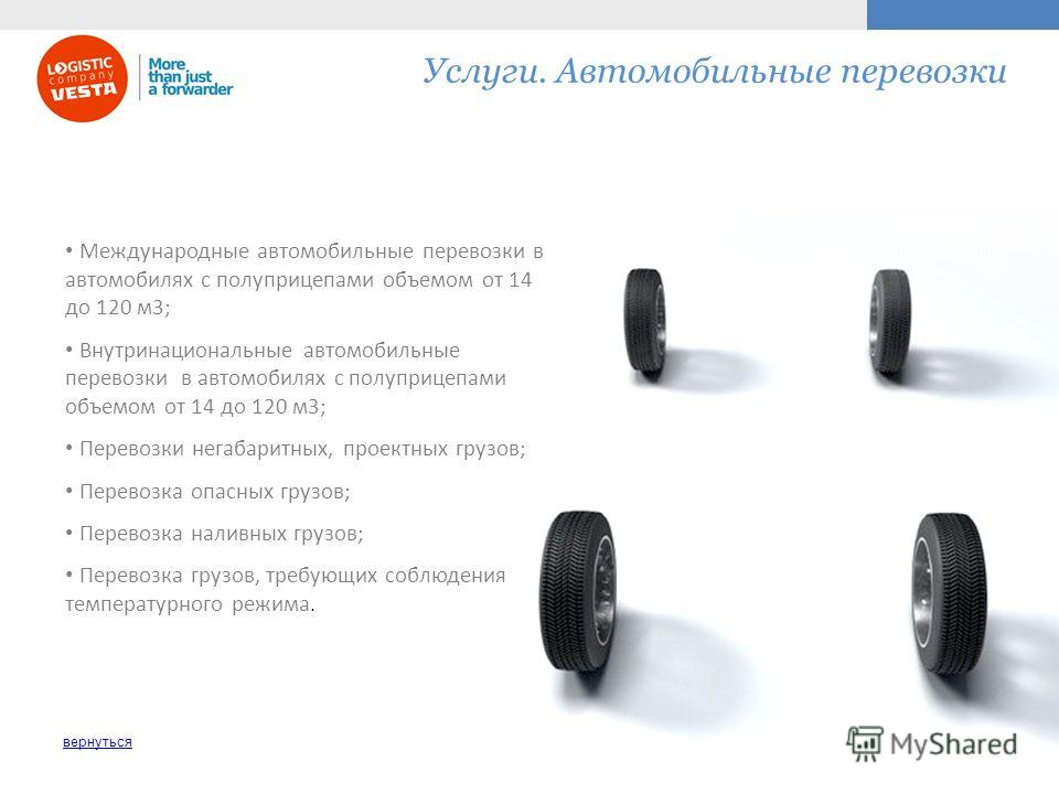 Услуги. Автомобильные перевозки вернуться Международные автомобильные перевозки в автомобилях с полуприцепами объемом от 14 до 120 м3; Внутринациональные автомобильные перевозки в автомобилях с полуприцепами объемом от 14 до 120 м3; Перевозки негабар