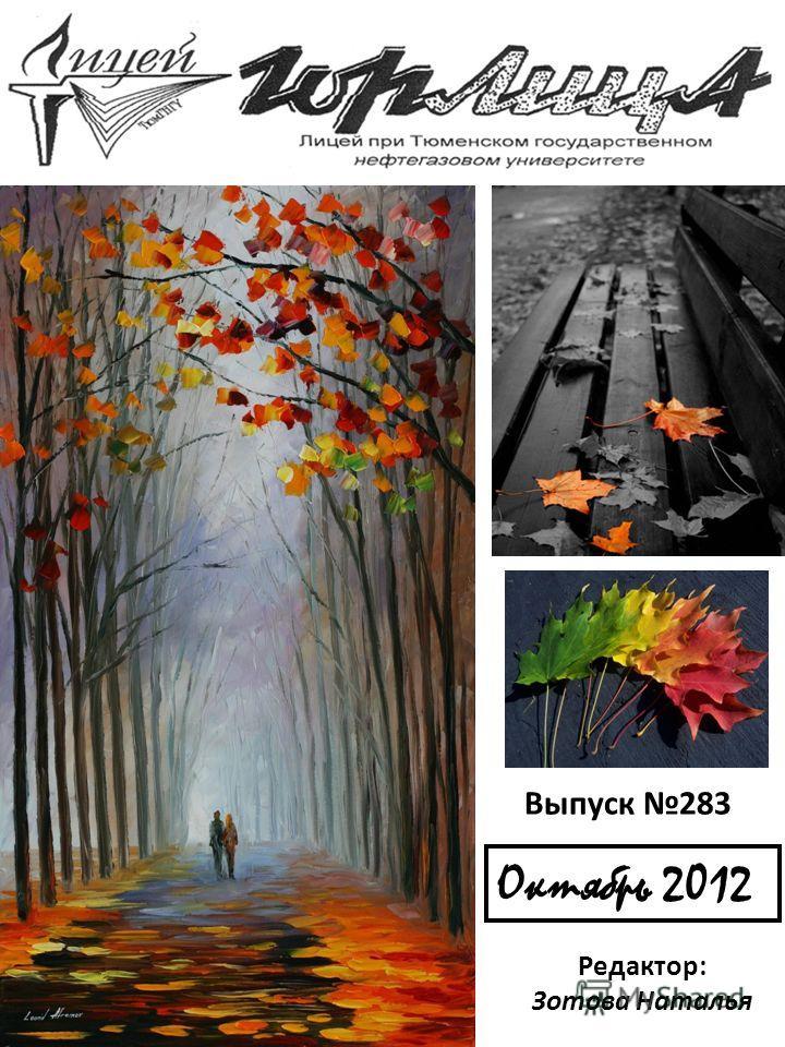 Выпуск 283 Октябрь 2012 Редактор: Зотова Наталья