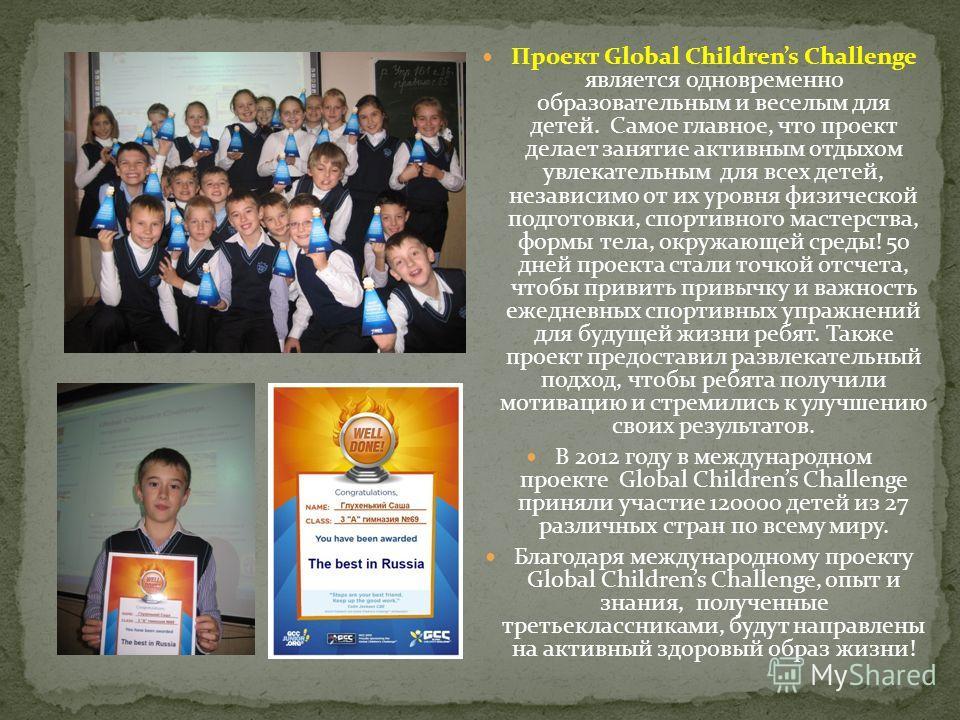 Проект Global Childrens Challenge является одновременно образовательным и веселым для детей. Самое главное, что проект делает занятие активным отдыхом увлекательным для всех детей, независимо от их уровня физической подготовки, спортивного мастерства