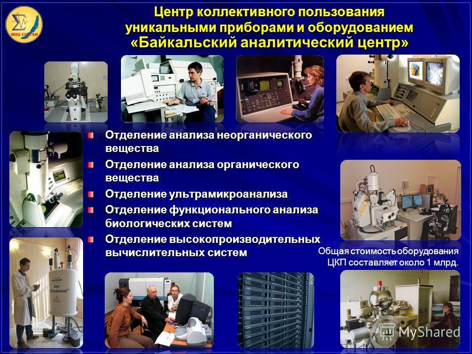 Центр коллективного пользования уникальными приборами и оборудованием «Байкальский аналитический центр» Отделение анализа неорганического вещества Отделение анализа органического вещества Отделение ультрамикроанализа Отделение функционального анализа