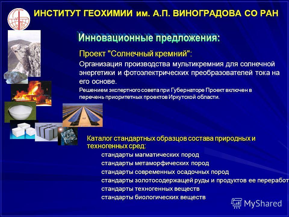 Решением экспертного совета при Губернаторе Проект включен в перечень приоритетных проектов Иркутской области. Организация производства мультикремния для солнечной энергетики и фотоэлектрических преобразователей тока на его основе. Проект