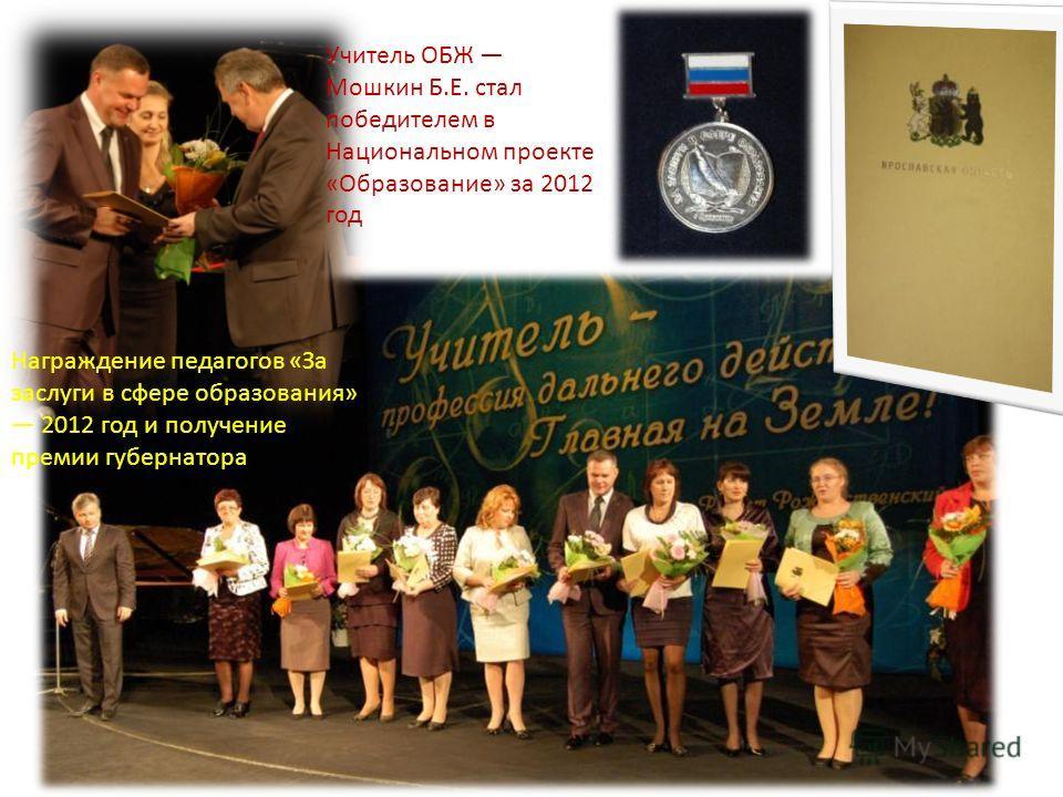 Учитель ОБЖ Мошкин Б.Е. стал победителем в Национальном проекте «Образование» за 2012 год Награждение педагогов «За заслуги в сфере образования» 2012 год и получение премии губернатора