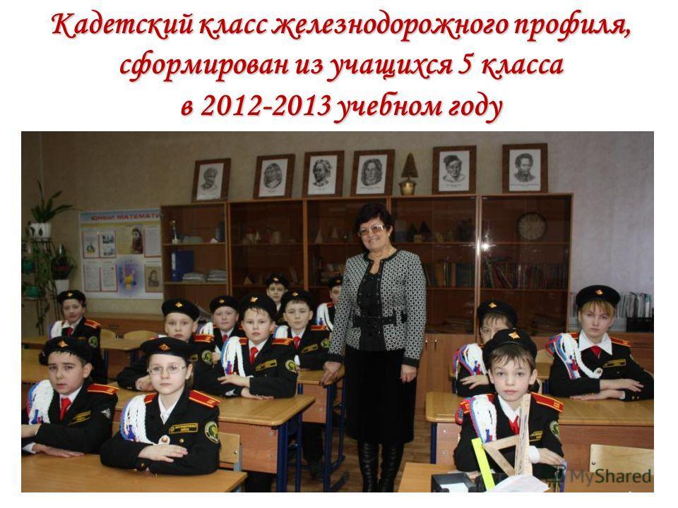 Кадетский класс железнодорожного профиля, сформирован из учащихся 5 класса в 2012-2013 учебном году