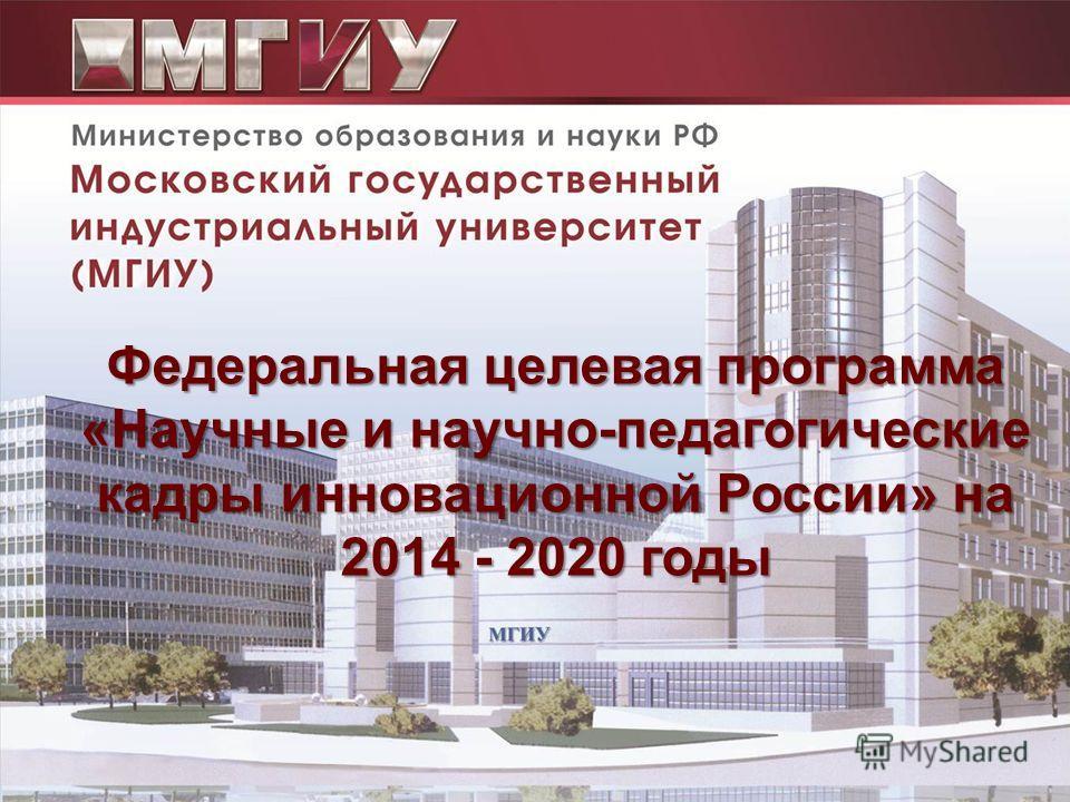 Федеральная целевая программа «Научные и научно-педагогические кадры инновационной России» на 2014 - 2020 годы