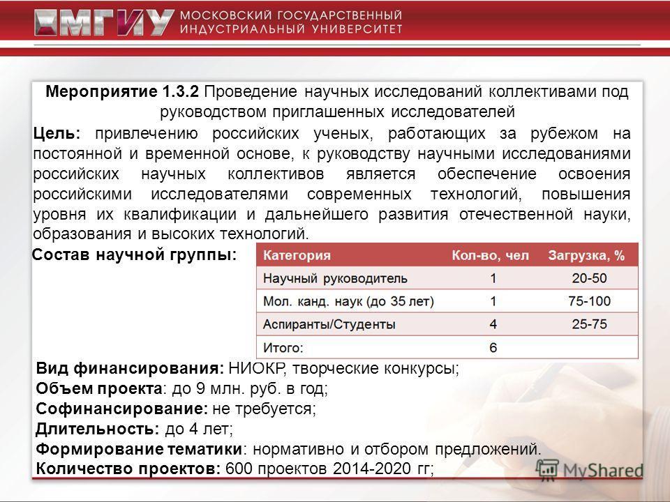 Мероприятие 1.3.2 Проведение научных исследований коллективами под руководством приглашенных исследователей Цель: привлечению российских ученых, работающих за рубежом на постоянной и временной основе, к руководству научными исследованиями российских