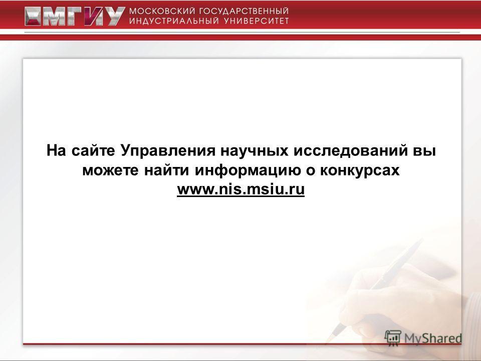 На сайте Управления научных исследований вы можете найти информацию о конкурсах www.nis.msiu.ru