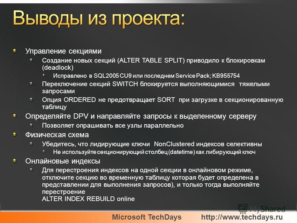 Microsoft TechDayshttp://www.techdays.ru Управление секциями Создание новых секций (ALTER TABLE SPLIT) приводило к блокировкам (deadlock) Исправлено в SQL2005 CU9 или последнем Service Pack; KB955754 Переключение секций SWITCH блокируется выполняющим