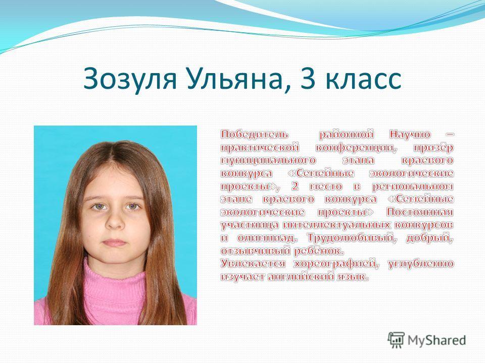 Зозуля Ульяна, 3 класс