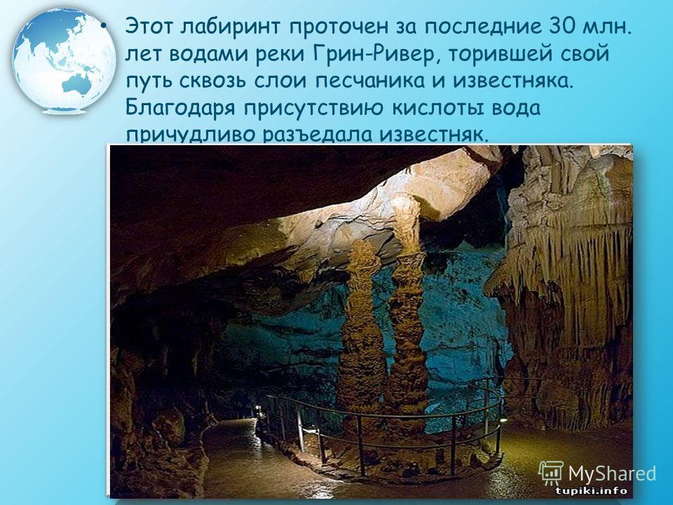 Этот лабиринт проточен за последние 30 млн. лет водами реки Грин-Ривер, торившей свой путь сквозь слои песчаника и известняка. Благодаря присутствию кислоты вода причудливо разъедала известняк.