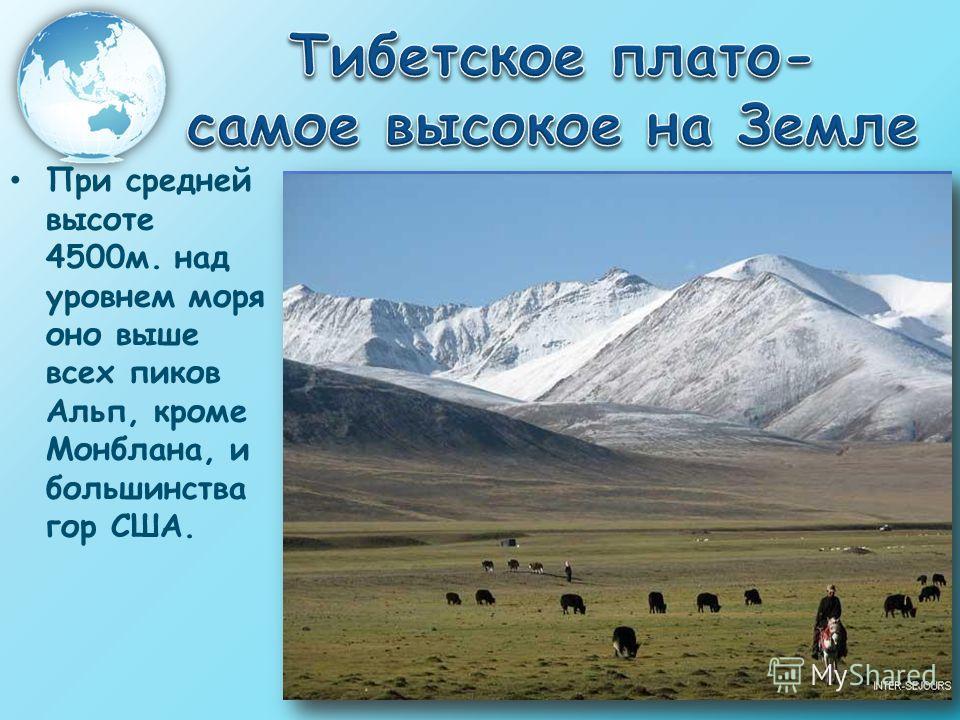 При средней высоте 4500м. над уровнем моря оно выше всех пиков Альп, кроме Монблана, и большинства гор США.