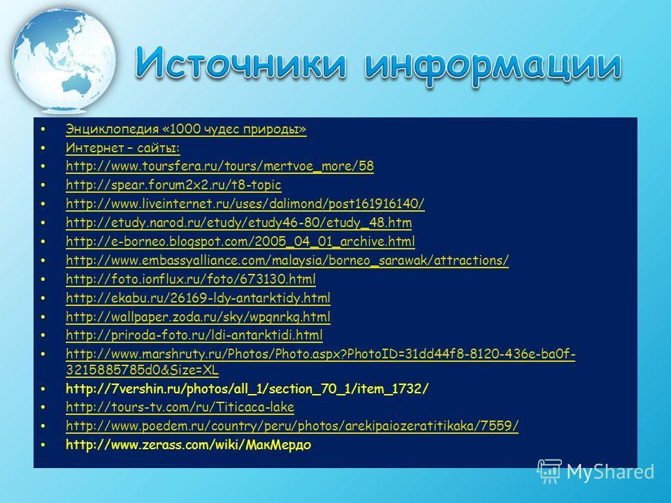 Энциклопедия «1000 чудес природы» Интернет – сайты: http://www.toursfera.ru/tours/mertvoe_more/58 http://spear.forum2x2.ru/t8-topic http://www.liveinternet.ru/uses/dalimond/post161916140/ http://etudy.narod.ru/etudy/etudy46-80/etudy_48.htm http://e-b