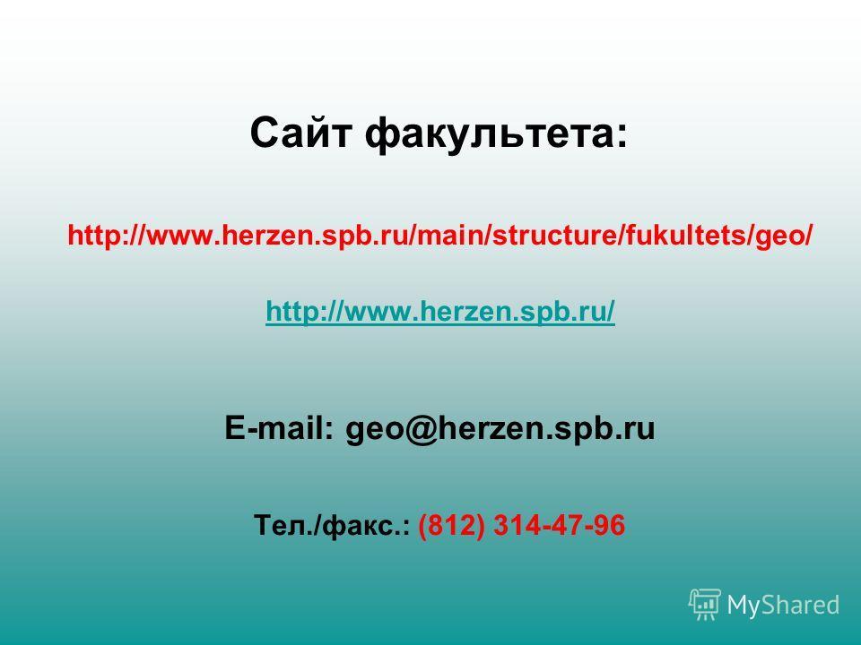 Сайт факультета: http://www.herzen.spb.ru/main/structure/fukultets/geo/ http://www.herzen.spb.ru/ E-mail: geo@herzen.spb.ru Тел./факс.: (812) 314-47-96