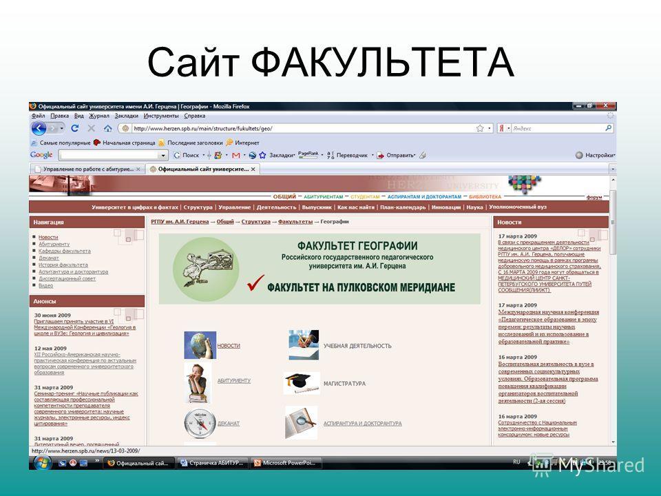 Сайт ФАКУЛЬТЕТА