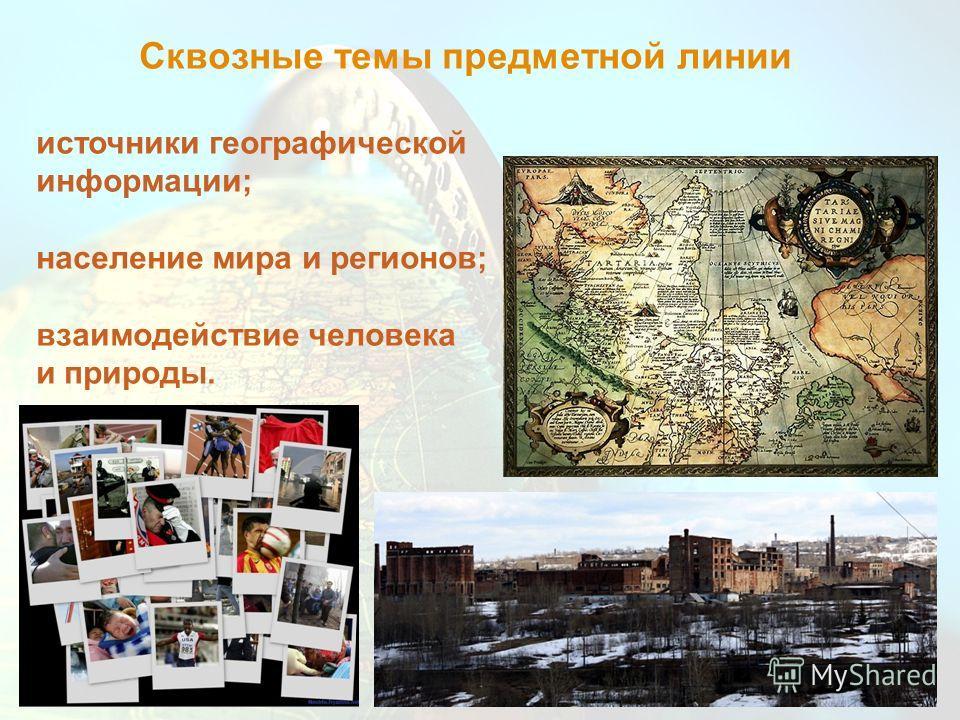 Сквозные темы предметной линии источники географической информации; население мира и регионов; взаимодействие человека и природы.