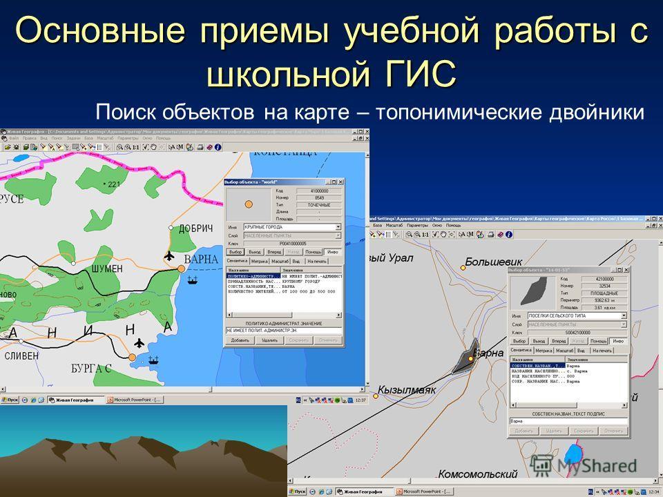 Основные приемы учебной работы с школьной ГИС Поиск объектов на карте – топонимические двойники