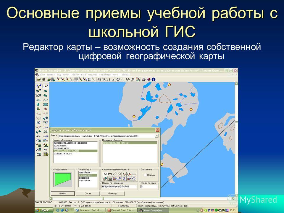 Основные приемы учебной работы с школьной ГИС Редактор карты – возможность создания собственной цифровой географической карты