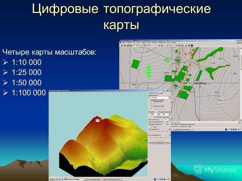 Цифровые топографические карты Четыре карты масштабов: 1:10 000 1:25 000 1:50 000 1:100 000