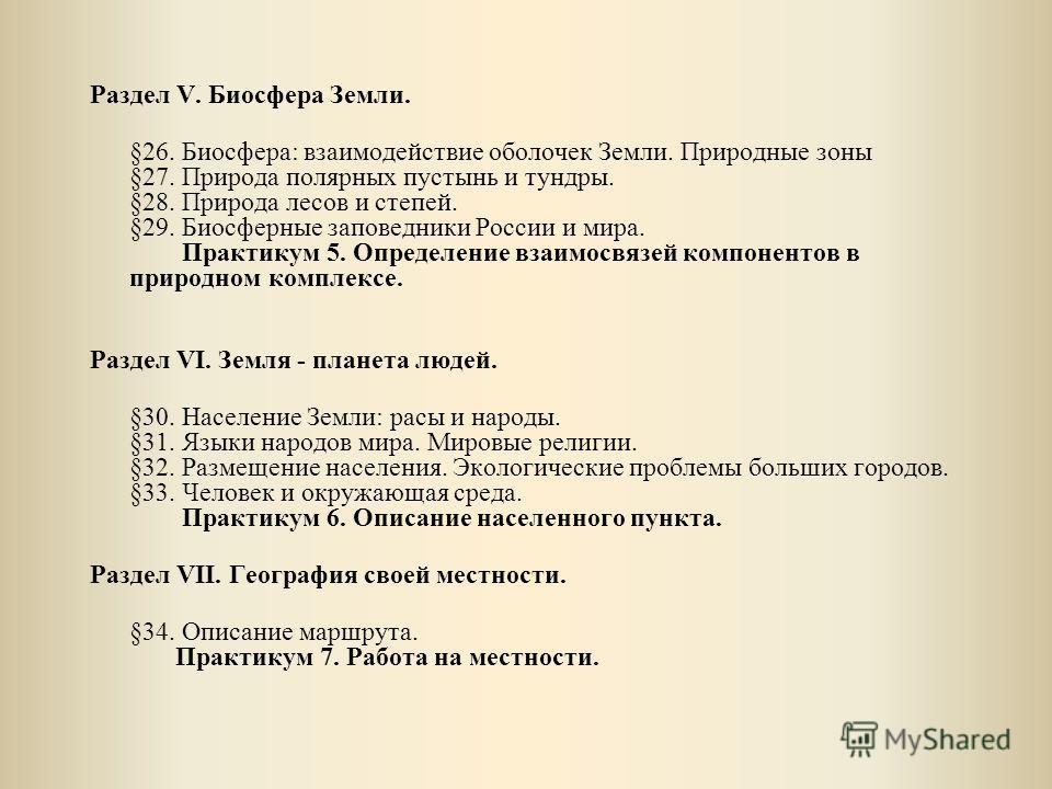 Раздел V. Биосфера Земли. §26. Биосфера: взаимодействие оболочек Земли. Природные зоны §27. Природа полярных пустынь и тундры. §28. Природа лесов и степей. §29. Биосферные заповедники России и мира. Практикум 5. Определение взаимосвязей компонентов в