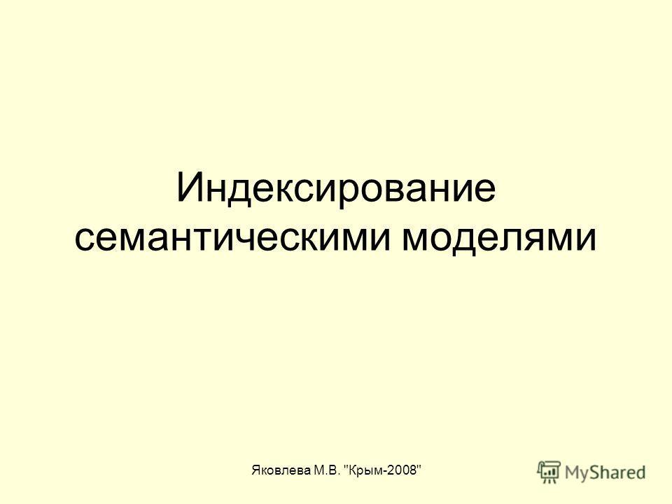 Яковлева М.В. Крым-2008 Индексирование семантическими моделями