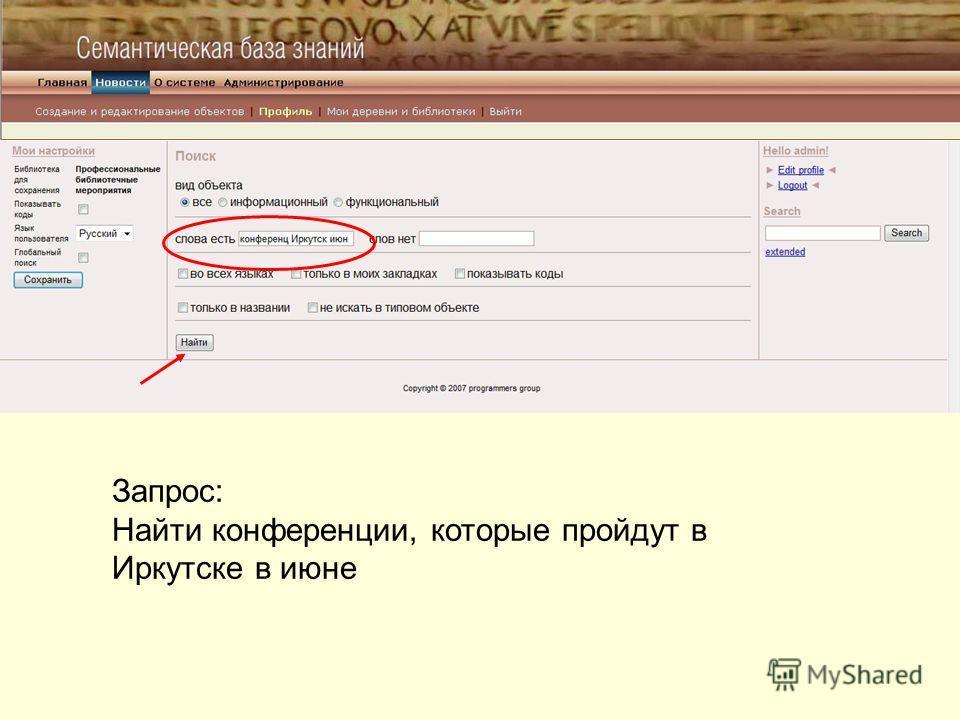 Запрос: Найти конференции, которые пройдут в Иркутске в июне