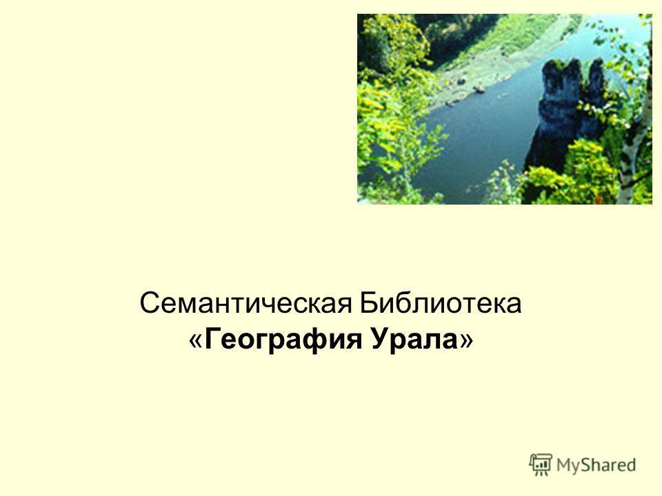 Семантическая Библиотека «География Урала»