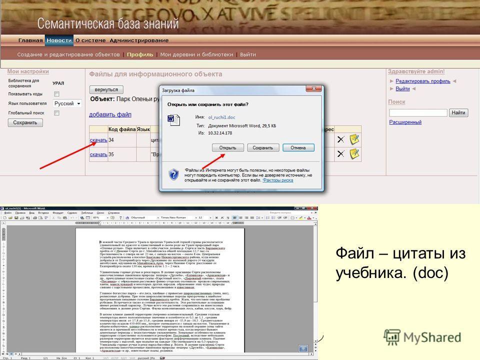 Файл – цитаты из учебника. (doc)