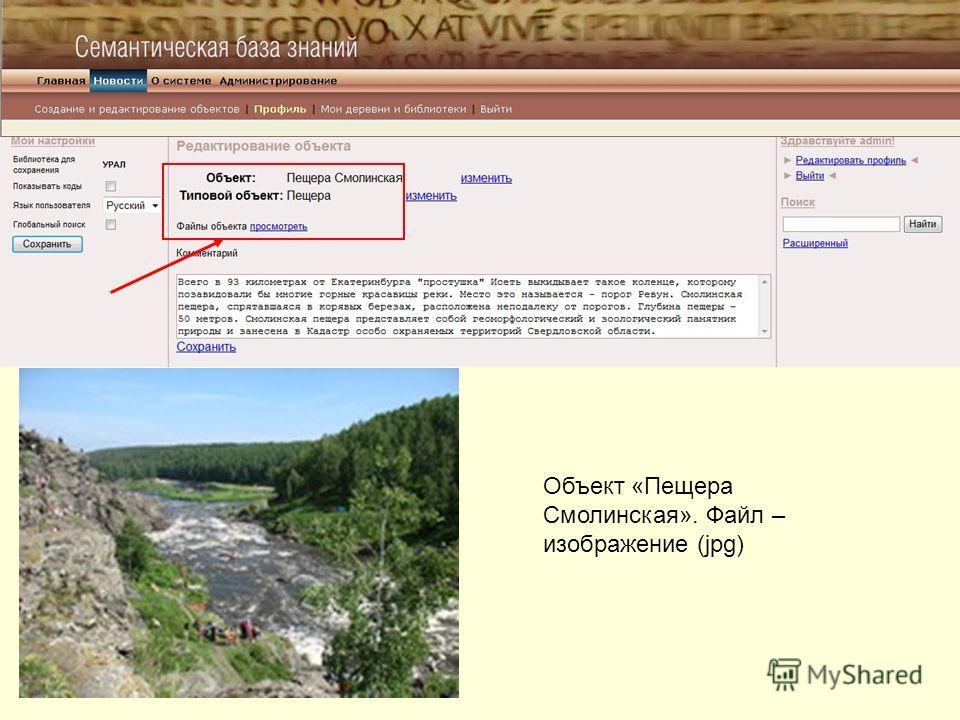 Объект «Пещера Смолинская». Файл – изображение (jpg)