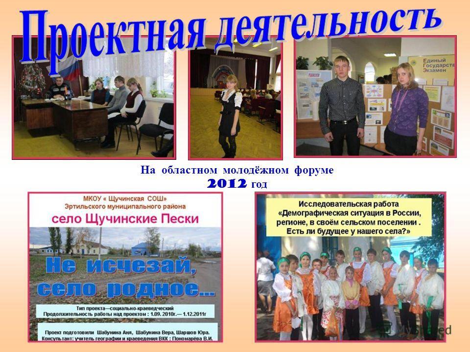 На областном молодёжном форуме 2012 год