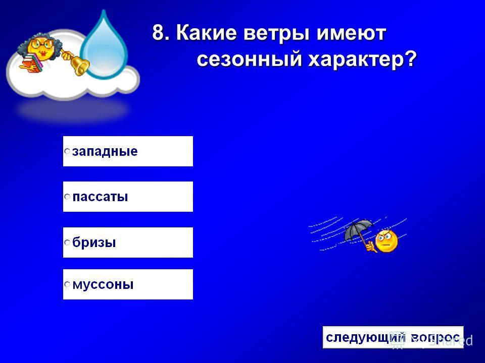 8. Какие ветры имеют сезонный характер?