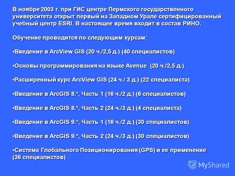 В ноябре 2003 г. при ГИС центре Пермского государственного университета открыт первый на Западном Урале сертифицированный учебный центр ESRI. В настоящее время входит в состав РИНО. Обучение проводится по следующим курсам: Введение в ArcView GIS (20