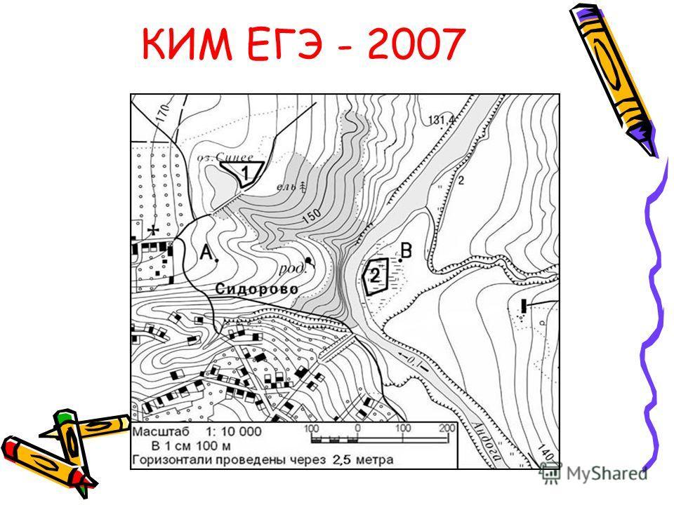 КИМ ЕГЭ - 2007