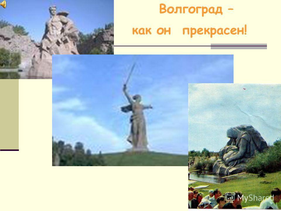 Волгоград – как он прекрасен!