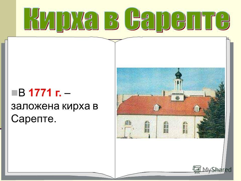 В 1771 г. – заложена кирха в Сарепте.