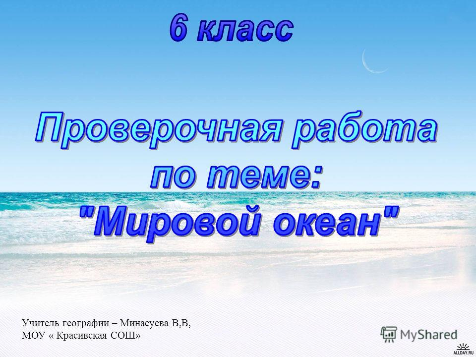 Учитель географии – Минасуева В,В, МОУ « Красивская СОШ»