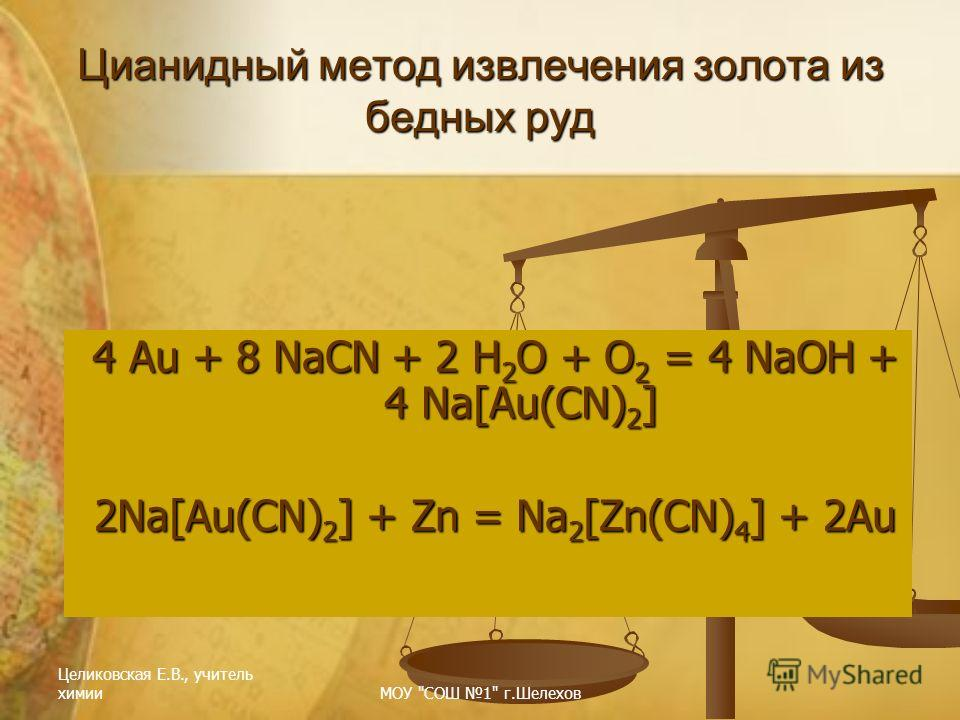 Целиковская Е.В., учитель химииМОУ