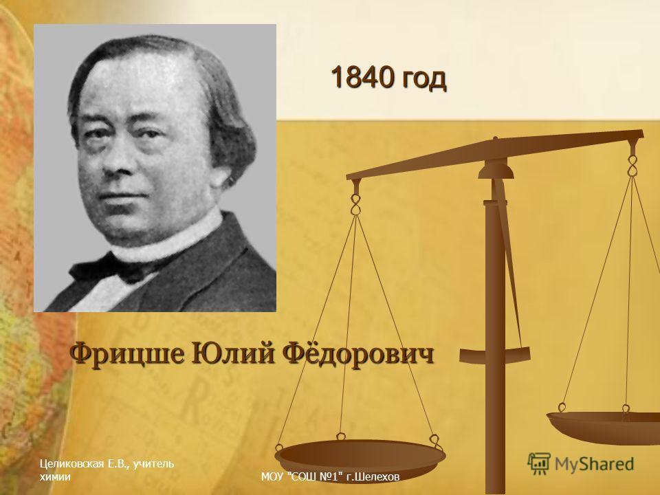 Целиковская Е.В., учитель химииМОУ СОШ 1 г.Шелехов 1840 год Фрицше Юлий Фёдорович