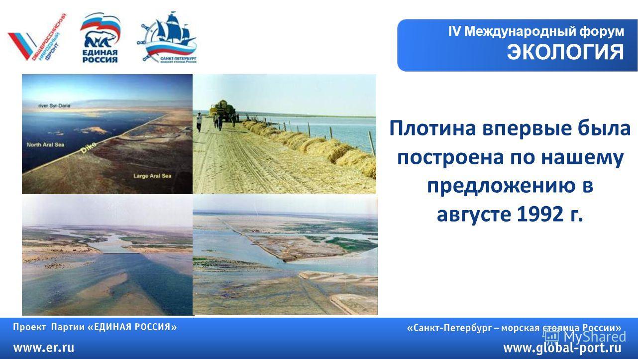 IV Международный форум ЭКОЛОГИЯ Плотина впервые была построена по нашему предложению в августе 1992 г.