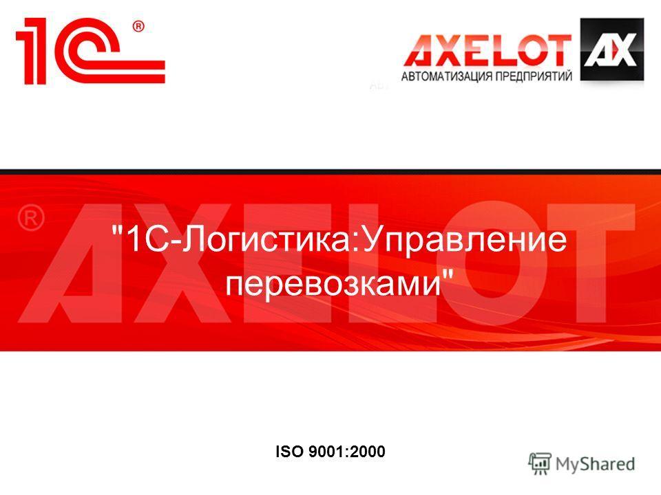 1С-Логистика:Управление перевозками ISO 9001:2000