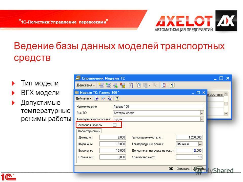 1С-Логистика:Управление перевозками  Ведение базы данных моделей транспортных средств Тип модели ВГХ модели Допустимые температурные режимы работы