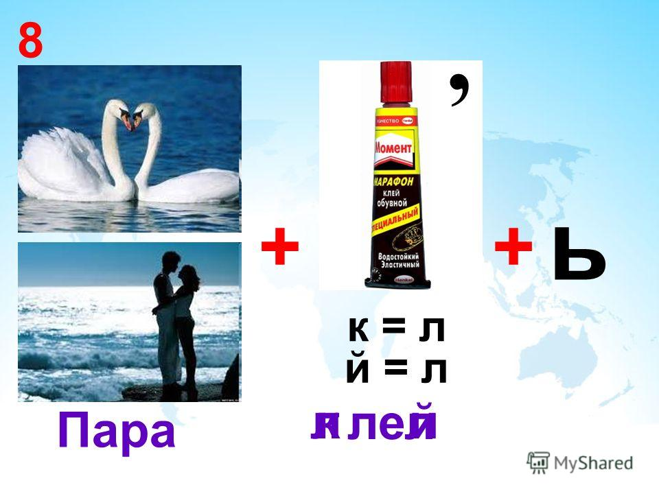 8 +, к = л Пара лел кйл й = л ь +